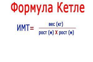 Формула Кетле для расчета идеального веса