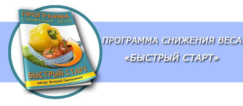 http://slim4you.ru/wp-content/uploads/heder_bistii_start.jpg
