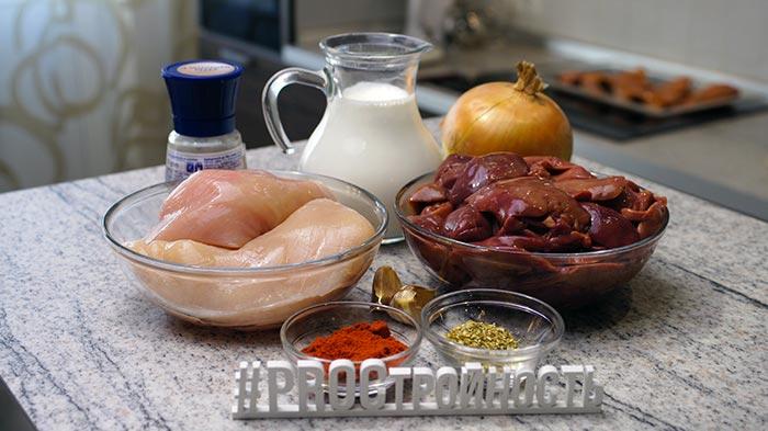 ингредиенты для паштета из куриной грудки с печенью