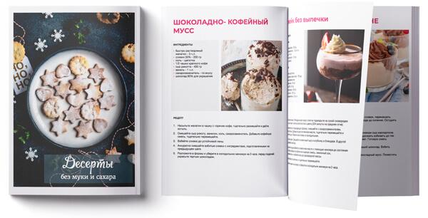 сборник новгодних десертов без муки и сахара