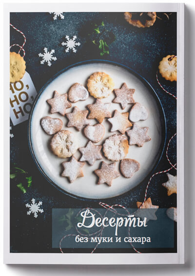 Новогодние десерты без муки и сахара