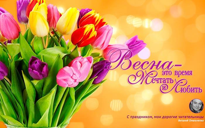 Вы достойны лучшего. 8 марта и всегда!