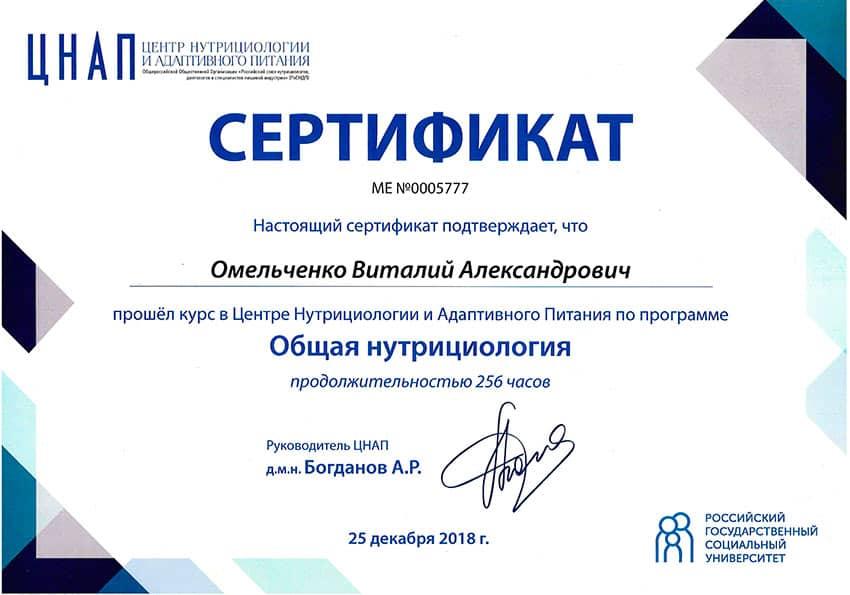 Сертификат ЦНАП