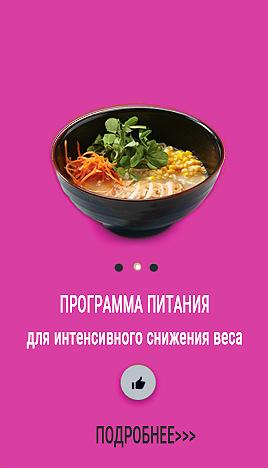Программа питания