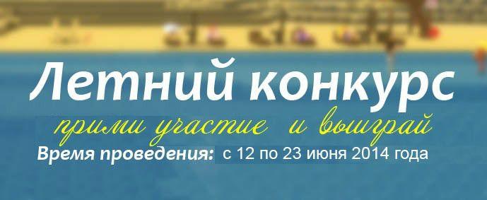 Летний конкурс на блоге ПРО Стройность