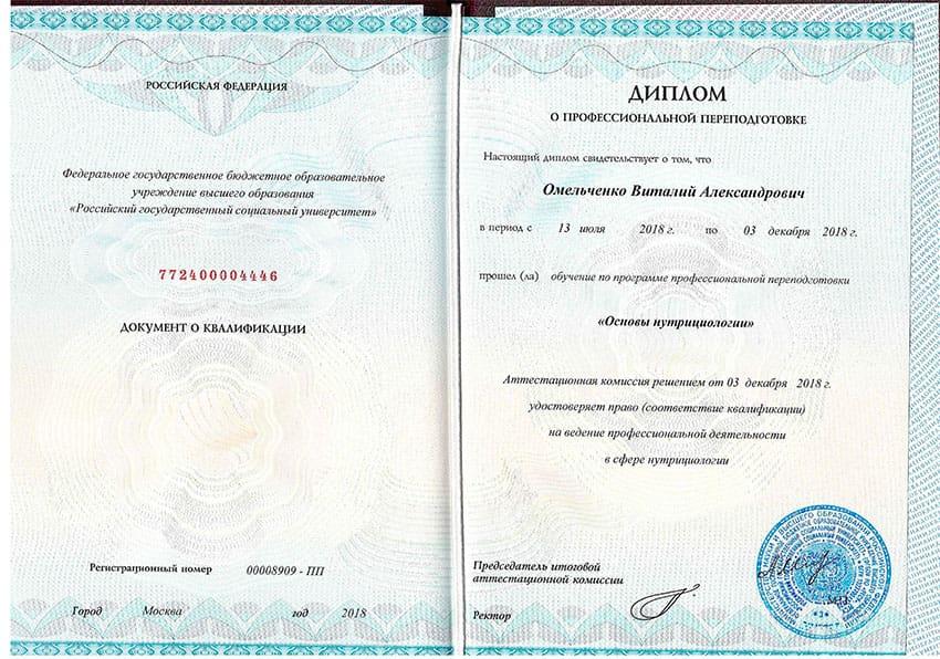диплом нутрициология РГСУ